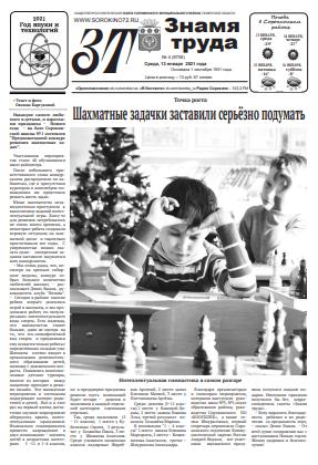 gazeta znamya truda bolshoe sorokino tyumenskaya oblast