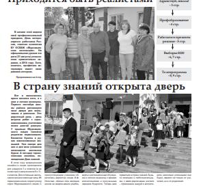 gazeta znamya truda muromtsevo omskaya oblast