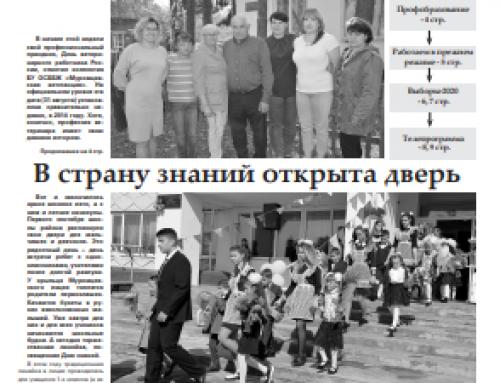 Газета «Знамя труда» (Муромцево, Омская область)