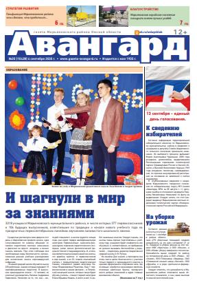 gazeta avangard maryanovka omskaya oblast