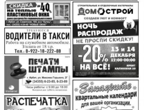 Газета «Частные объявления» (Ирбит)