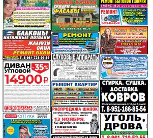 gazeta kiselevskie vesti