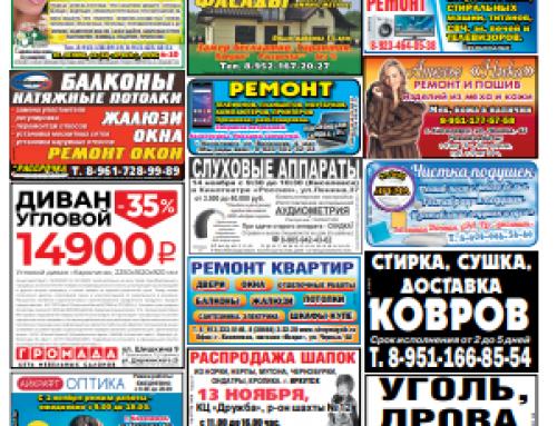 Газета «Киселёвские вести» (Киселёвск, Кемеровская область)