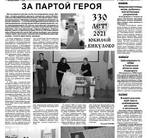 gazeta krasnaya zvezda vikulovo tyumenskaya oblast