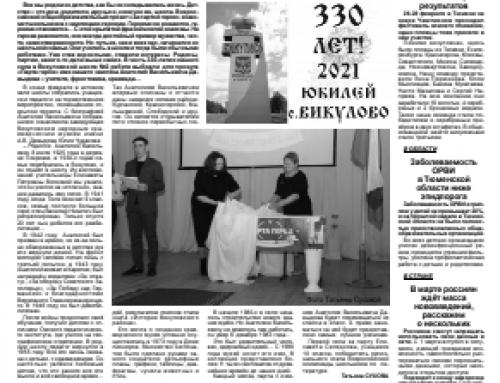 Газета «Красная звезда» (Викулово, Тюменская область)