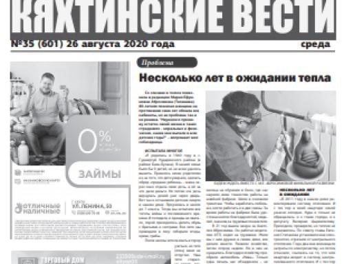 Газета «Кяхтинские вести» (Кяхта, Бурятия)
