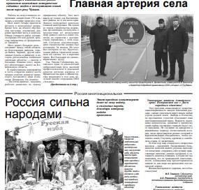 gazeta selskiy vestnik kytmanovo altayskiy kray