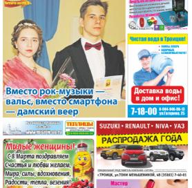 gazeta troitskiy vestnik