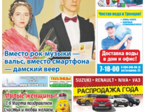 Газета «Троицкий вестник» (Троицк, Челябинская область)