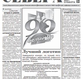 gazeta zarya severa beliy yar tomskaya oblast