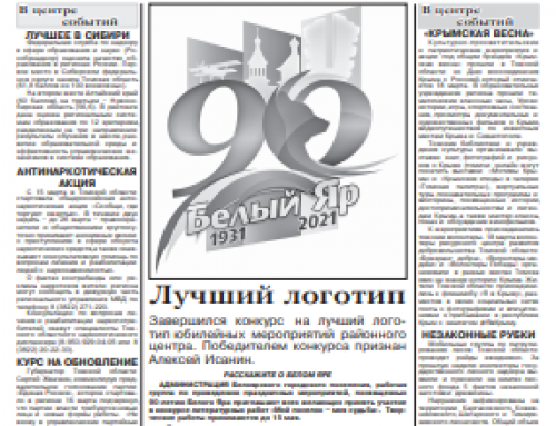 Газета «Заря Севера» (Белый Яр, Томская область)