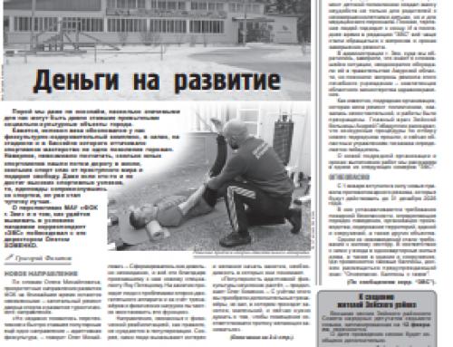 Газета «Зейские вести сегодня» (Зея, Амурская область)