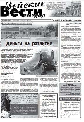 gazeta zeyskie vesti segodnya zeya amurskaya oblast