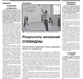 gazeta znamya truda kozhevnikovo tomskaya oblast