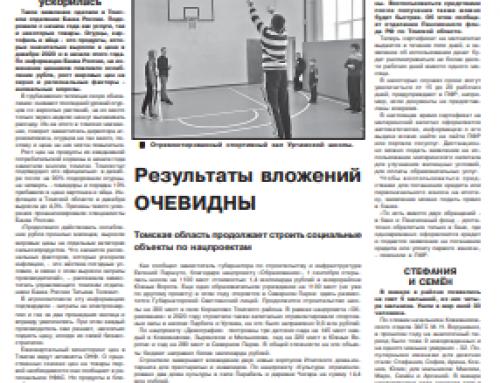 Газета «Знамя труда» (Кожевниково, Томская область)