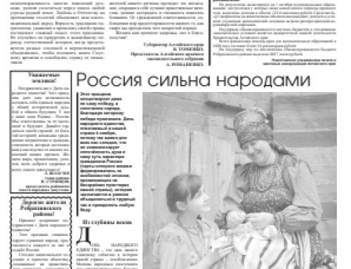Газета «Знамя труда» (Ребриха, Алтайский край)
