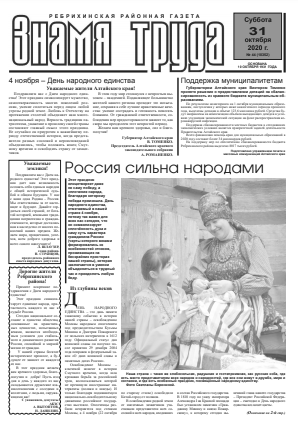 gazeta znamya truda rebriha altayskiy kray
