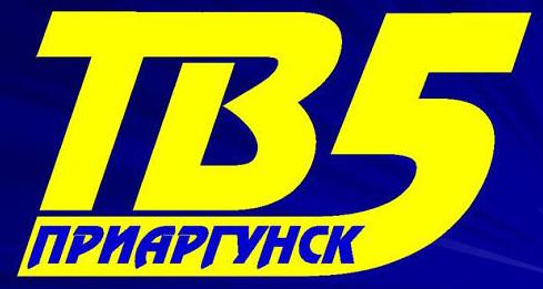 telekanal tv-5 priargunsk