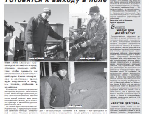 Газета «Восход» (Нижняя Омка, Омская область)